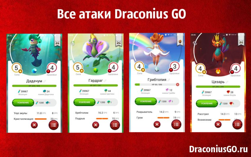 draconius go how to play