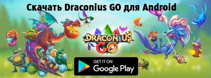 Скачать Draconius GO для Android