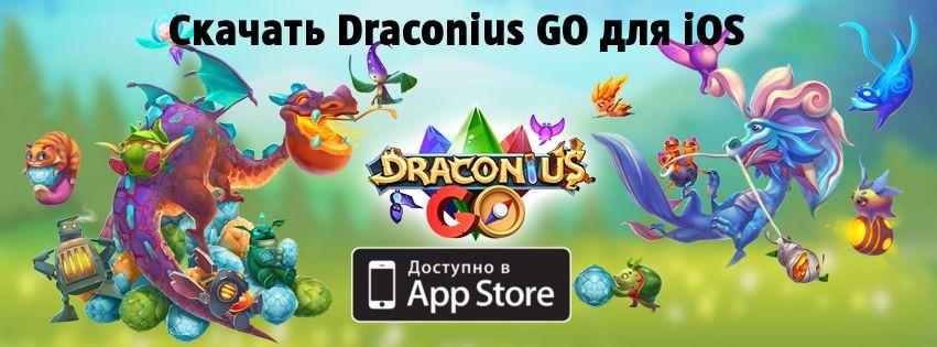 Скачать Draconius GO для iOS (iPhone, iPad)