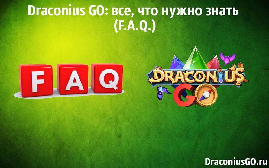 Draconius GO: все, что нужно знать (F.A.Q.)