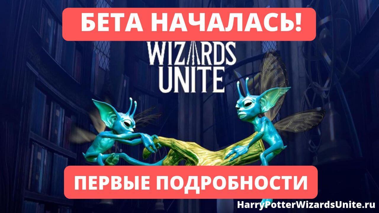 Бета версию Wizards Unite уже можно скачать!